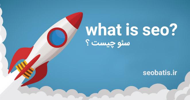 سئو سایت چیست ؟